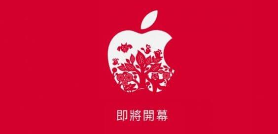 Apple Store in Taiwan